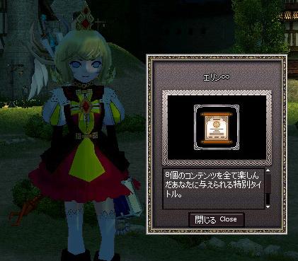 mabinogi_2012_07_21_007.jpg
