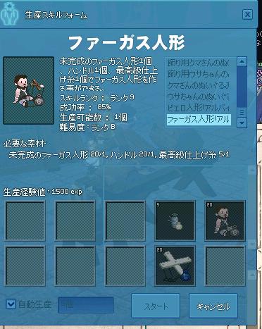 mabinogi_2012_08_16_004.jpg