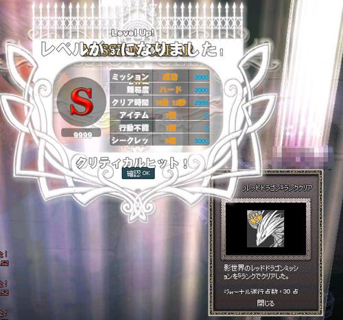 mabinogi_2012_08_17_004.jpg