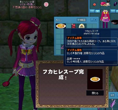 mabinogi_2012_09_14_007.jpg