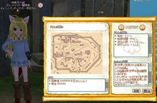 mabinogi_2012_09_20_016.jpg