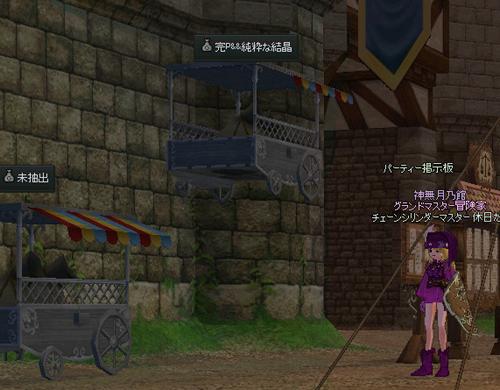 mabinogi_2012_09_24_006.jpg