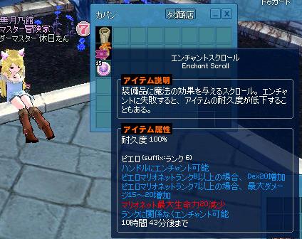 mabinogi_2012_09_26_003.jpg