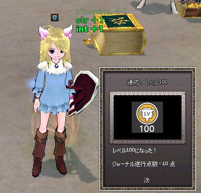 mabinogi_2012_09_26_010.jpg