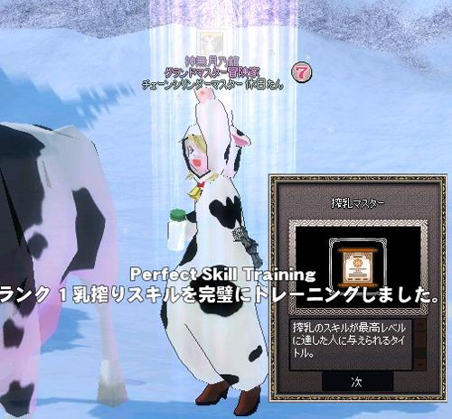 mabinogi_2012_10_04_005.jpg