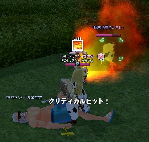 mabinogi_2012_10_04_008.jpg