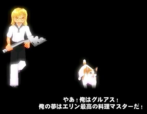 mabinogi_2012_10_08_004.jpg