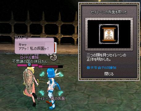 mabinogi_2012_10_29_014.jpg