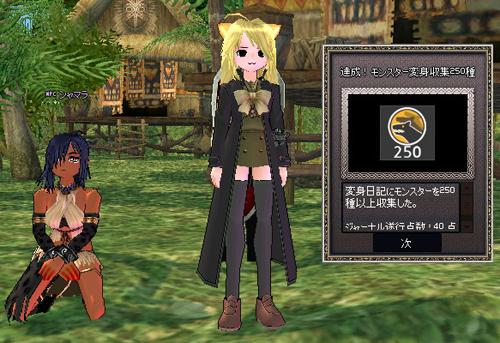 mabinogi_2012_11_04_010.jpg