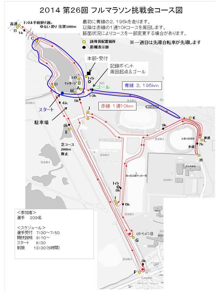 2014張り出し用コース図