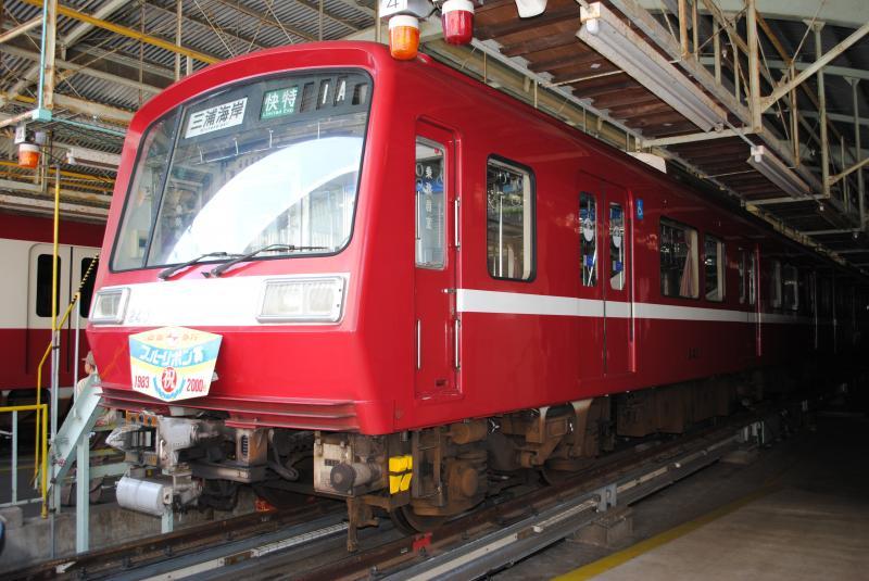京急ファミリー鉄道フェスタ:4