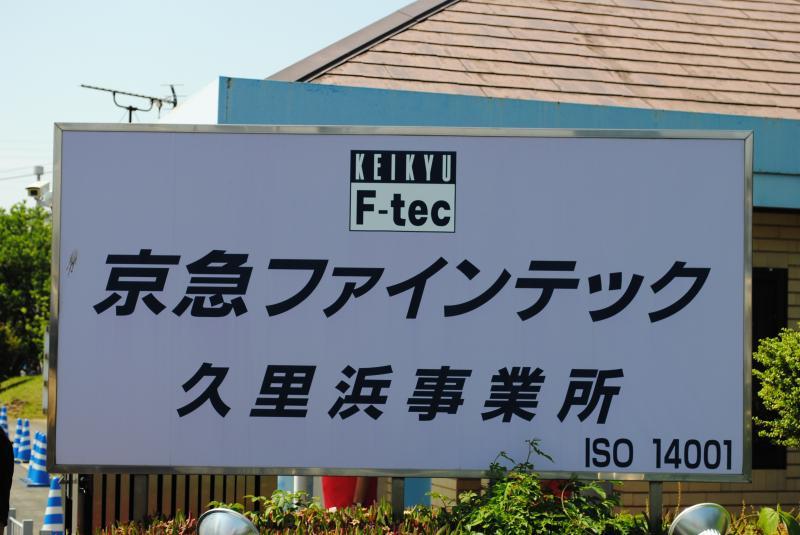 京急ファミリー鉄道フェスタ:1