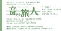 otono_chiket.jpg