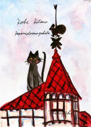 風見鶏の館 黒猫