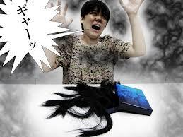 貞子の呪い箱