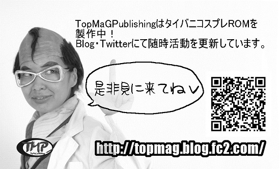 TOGER&BUNNY 斎藤さん名刺