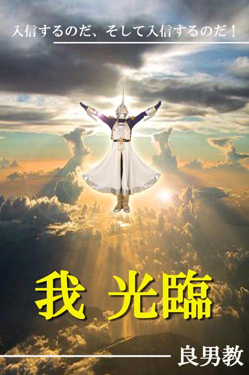 スカイハイ教祖 宗教広告