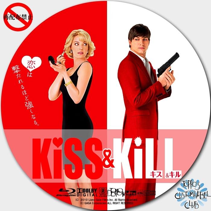 キス & キル