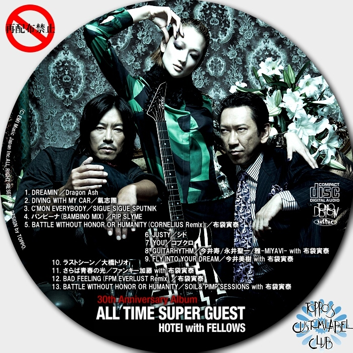 ALL TIME SUPER GUEST/布袋寅泰...