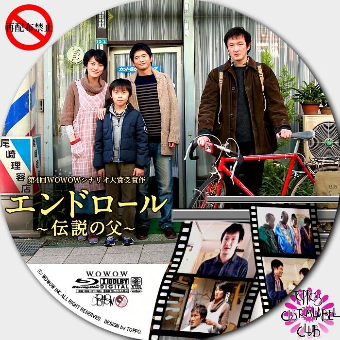 エンドロール~伝説の父~ - DVD...