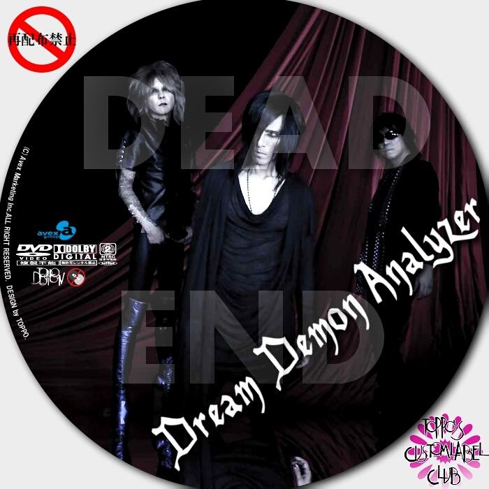 Dream Demon Analyzer/DEAD END...