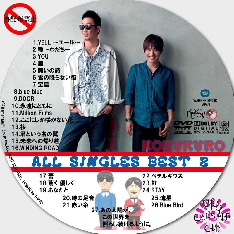 ALL SINGLES BEST 2/コブクロ - DVD&CDカスタムラベルCLUB