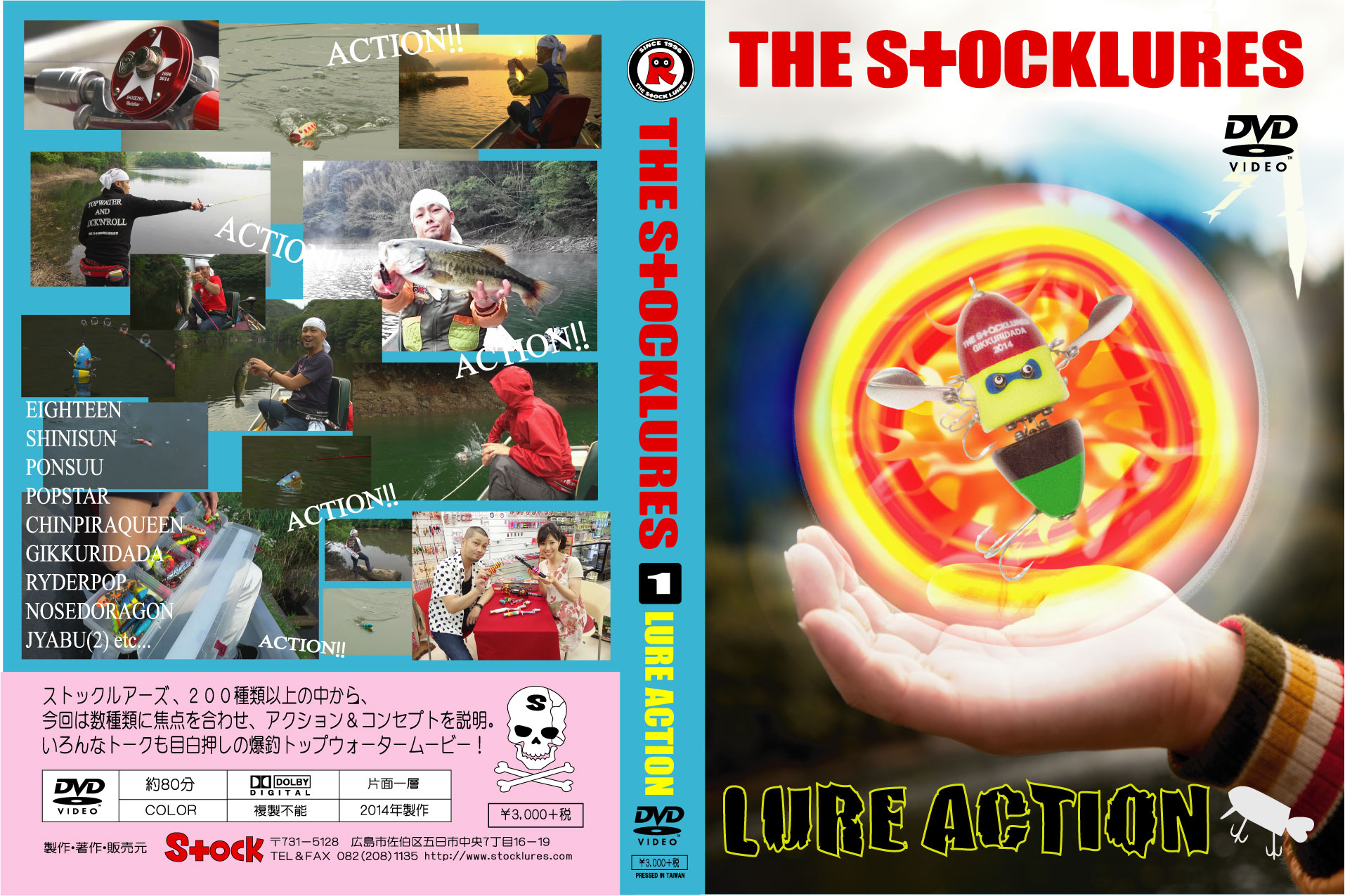 STOCKLURES(LUREACTION)2014.jpg