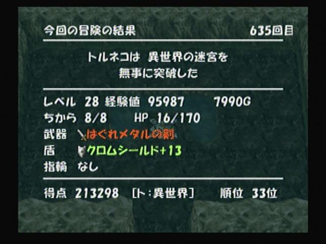 amarec20121205-033707.jpg