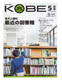 広報誌KOBE5月号