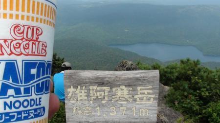 2012/8/12 お盆の帰省途中に寄り道…雄阿寒岳