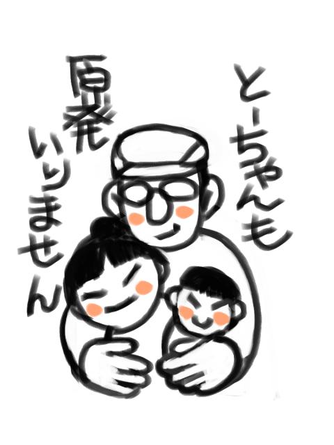とーちゃん原発