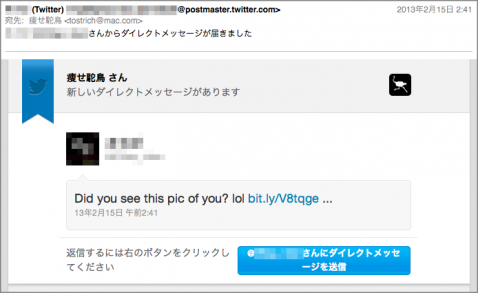 DM通知メール
