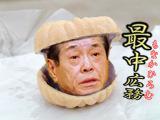 野中広務氏「こんな不幸な事件が起きたのは、日本人として恥ずかしい。中国の皆さんに大変申し訳ない」