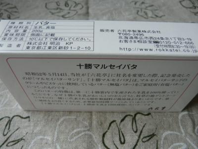P1040046_convert_20120515175038.jpg