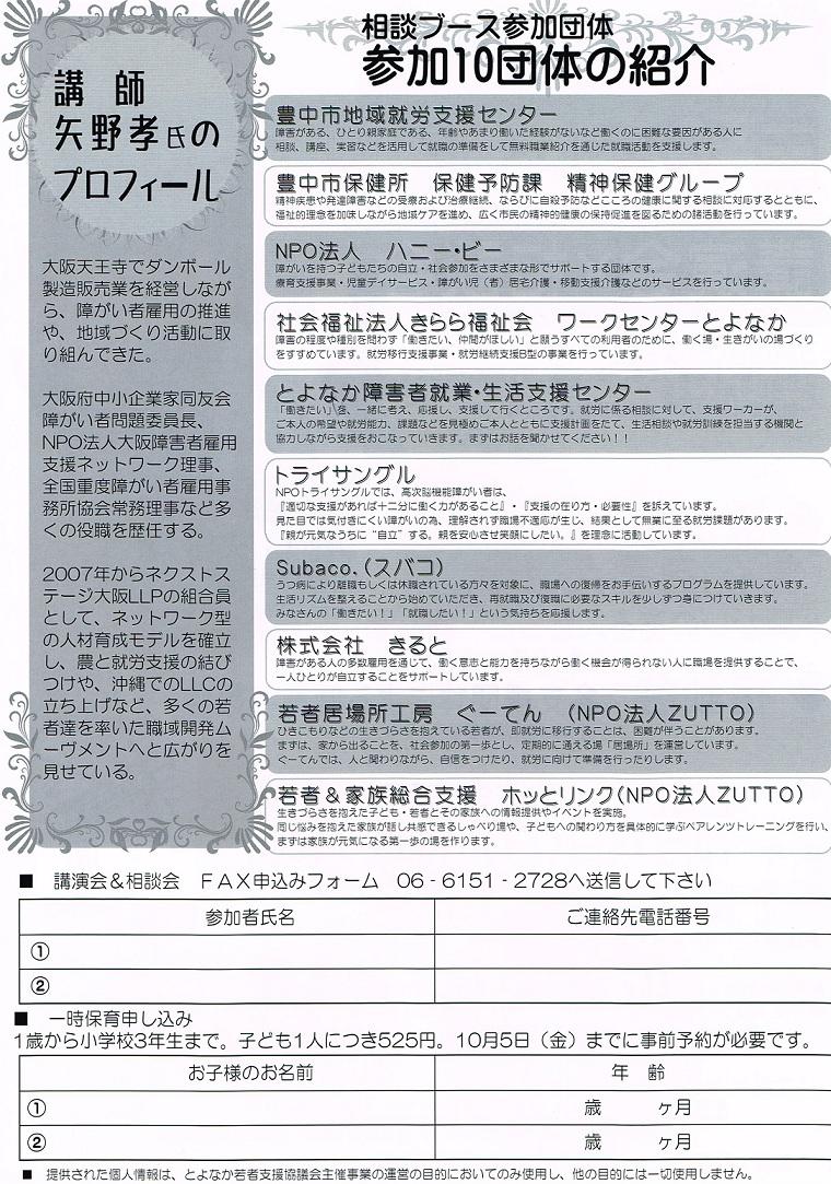 20121014講演会2
