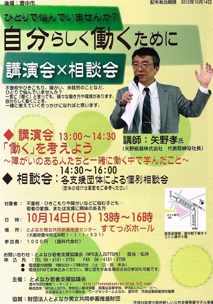 20121014講演会1