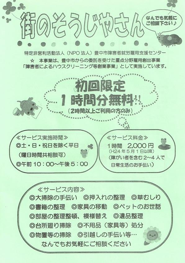 20120926街のそうじやさん1