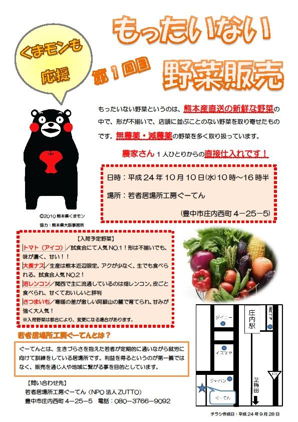 20121010野菜販売