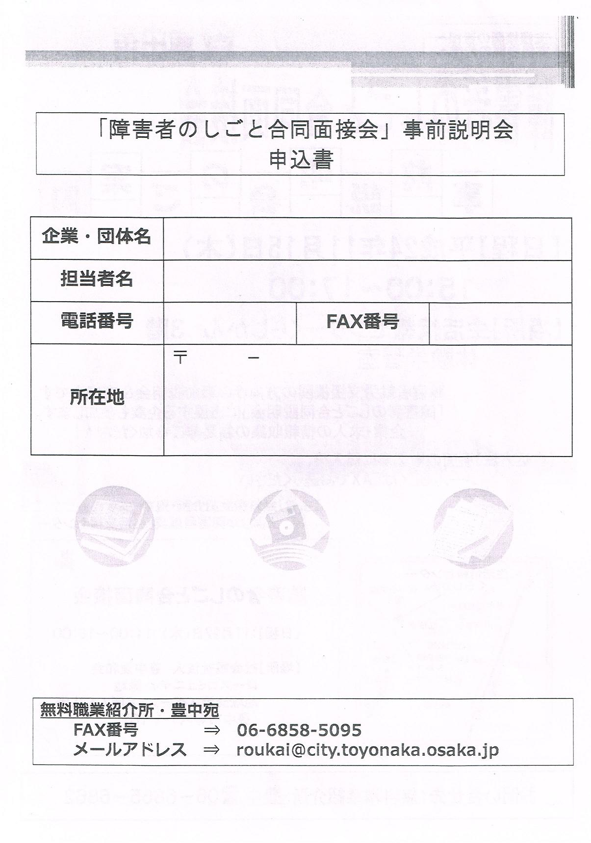 20121115 障害者のしごと合同面接会事前説明会