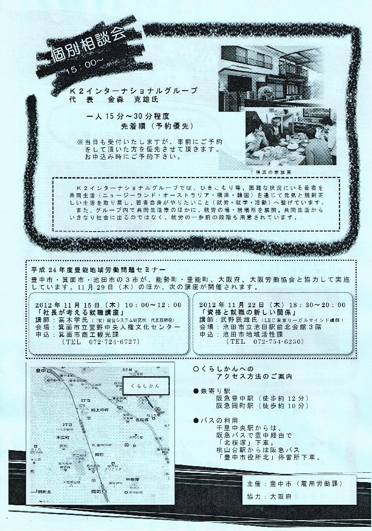 20121115~ 3市合同支援イベント2