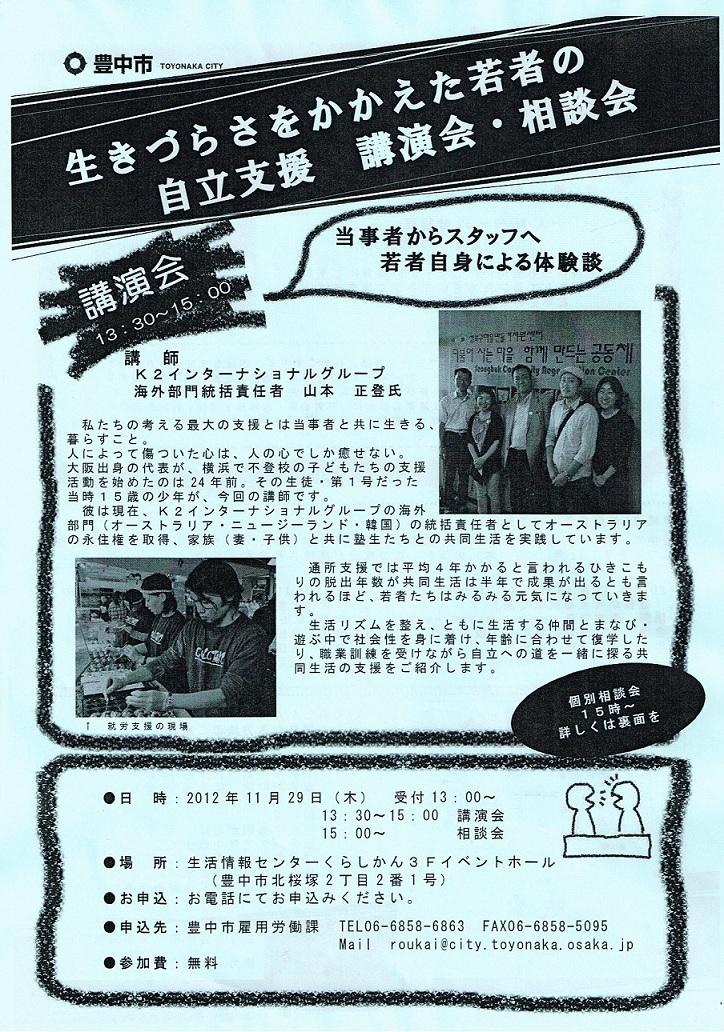 20121115~ 3市合同支援イベント1