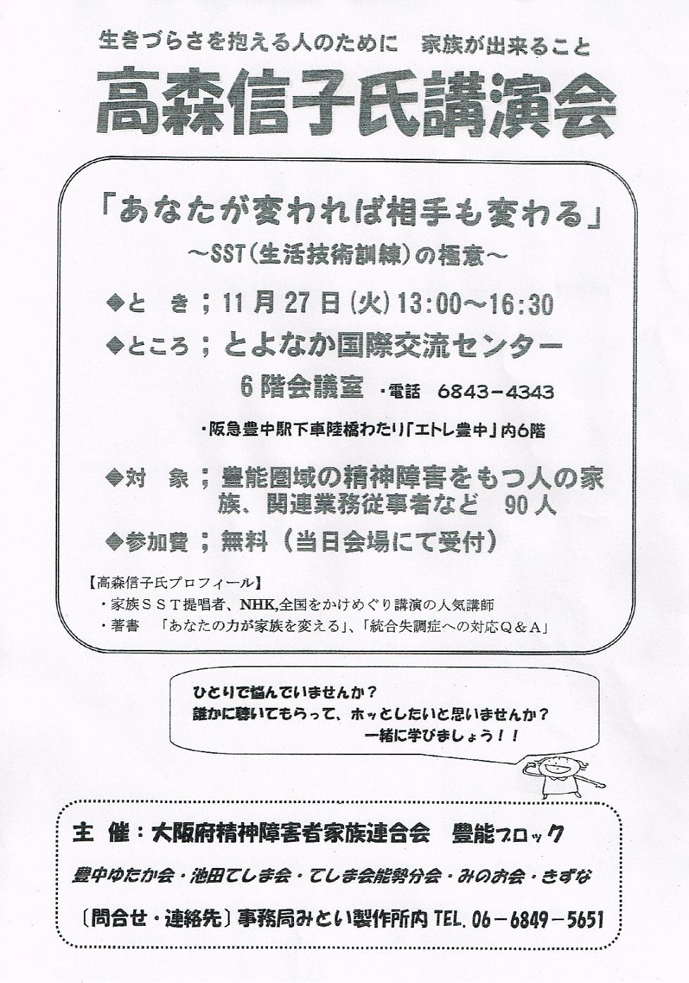 20121127高森信子講演会