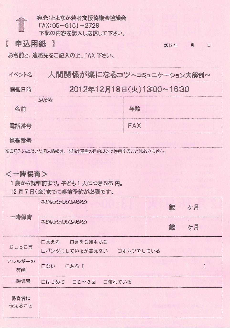 20121218福本きよみ講習会2