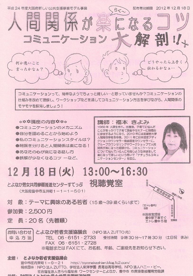 20121218福本きよみ講習会1