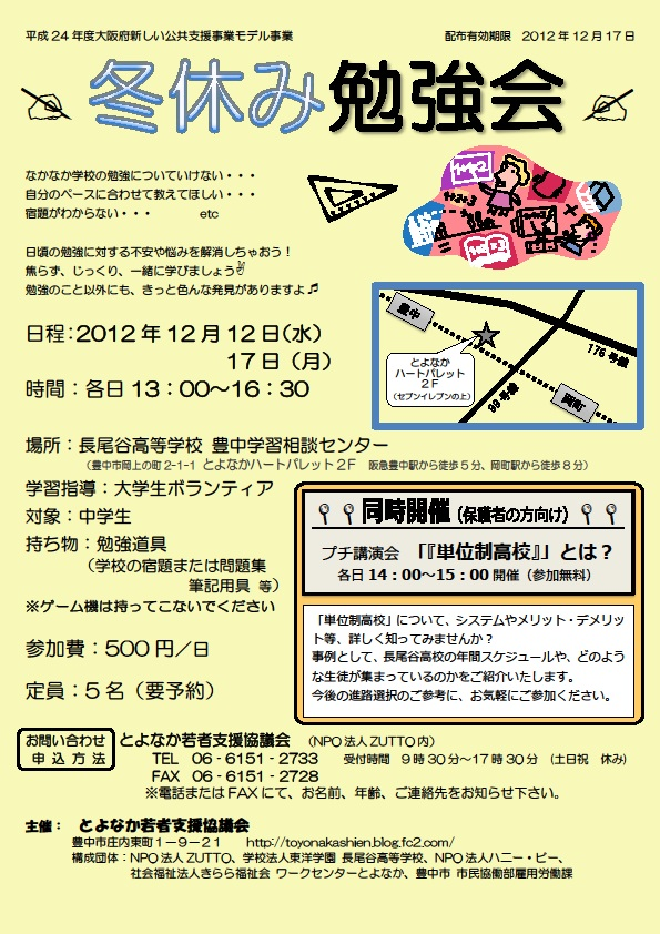 20121212冬休み勉強会1