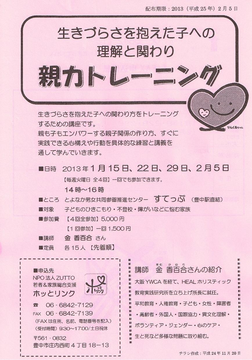 20130115~親力トレーニング1