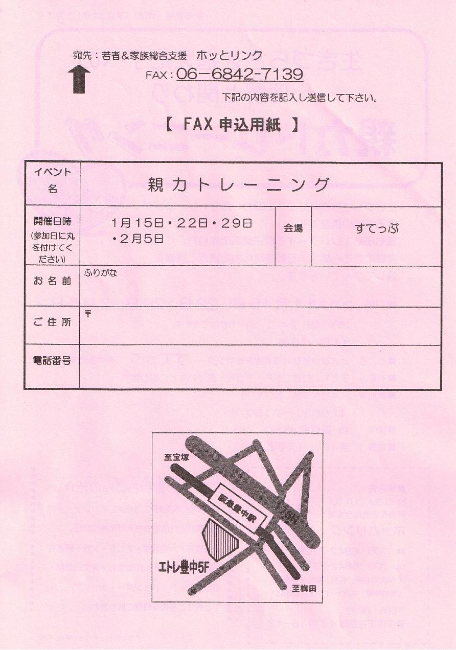 20130115~親力トレーニング2