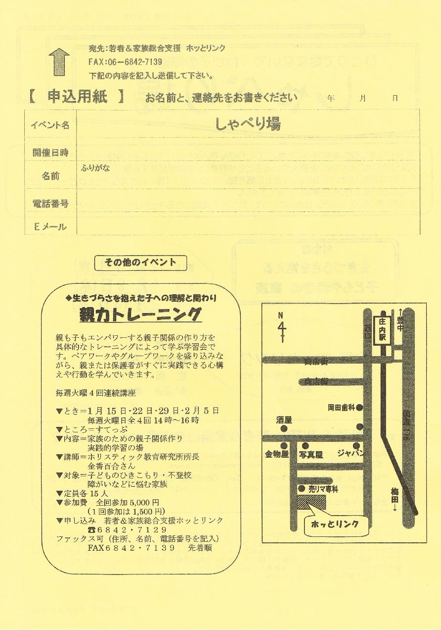20130109第7回しゃべり場2