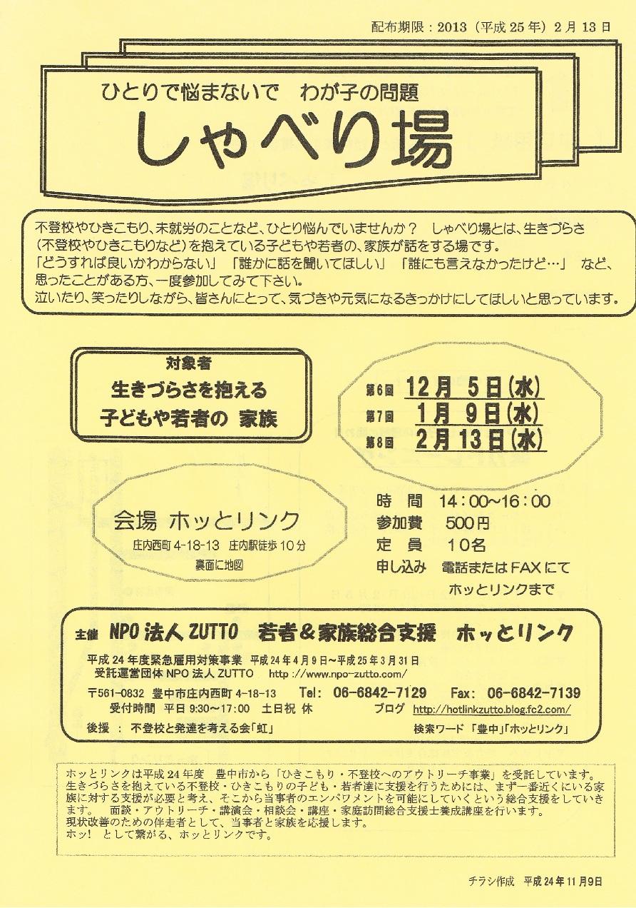 20130109第7回しゃべり場1