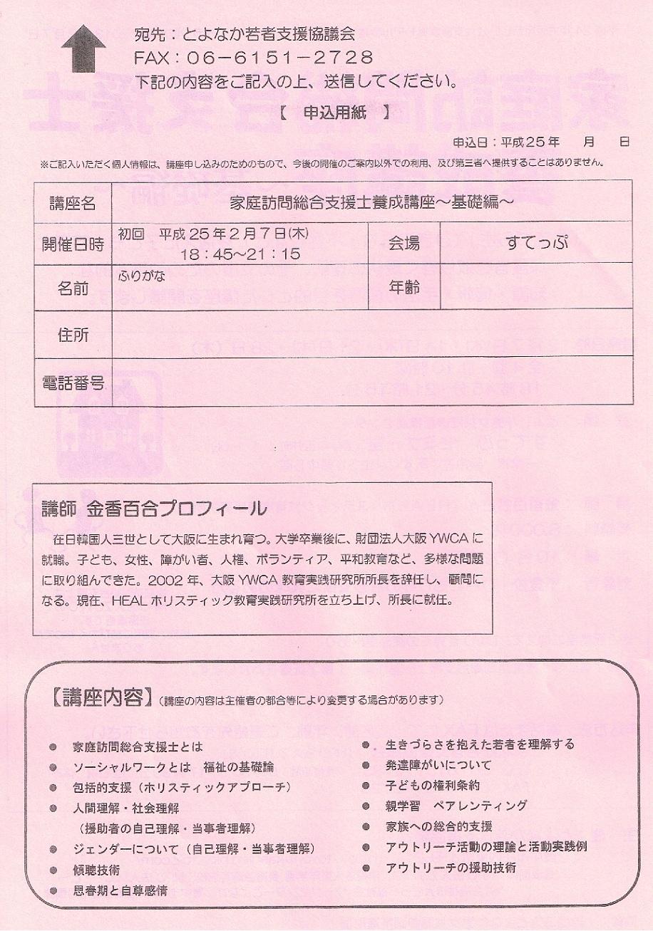 20130207家庭訪問総合支援士養成講座2